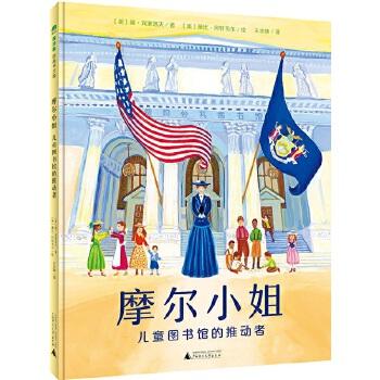 摩尔小姐:儿童图书馆的推动者国家图书馆少儿馆馆长王志庚倾情翻译并撰写导读。11家少儿馆馆长、馆员、6家亲子阅读机构及组织发起人(悠贝亲子图书馆、老约翰绘本馆等)联合推荐。魔法象图画书王国ME137。