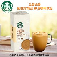 星巴克速溶咖啡粉免煮花式香草拿铁饮品4袋装进口精品即溶咖啡