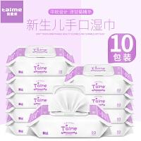 Taime婴儿湿巾宝宝湿巾纸手口湿巾新生儿童湿纸巾80抽10包带盖100a235