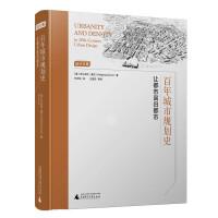 百年城市规划史 让都市回归都市 欧洲北美地区城市规划研究 基础理论书籍