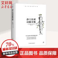 莎士比亚诗歌全集 莎士比亚四百周年典藏纪念版 中国友谊出版社