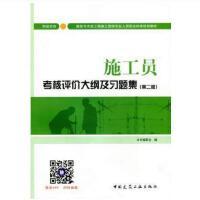 施工员考核评价大纲及习题集(市政方向)第二版 中国建筑工业出版社 9787112210596