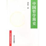 【新书店正版】中国哲学简史 冯友兰;涂又光 北京大学出版社 9787301025864
