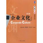 企业文化(第2版,华章文渊・管理学系列)