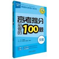 王金战系列图书:高考提分必做的100题(文数)