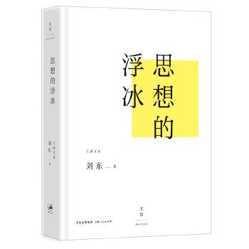 思想的浮冰(pdf+txt+epub+azw3+mobi电子书在线阅读下载)