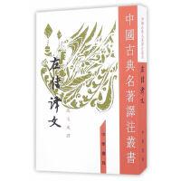 左传译文(中国古典名著译注丛书・繁体竖排)