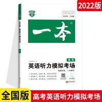 2022版 新高考一本英语听力模拟考场 高考 江西人民出版社
