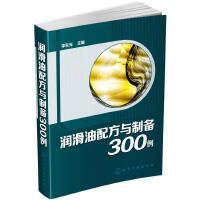 润滑油配方与制备300例 李东光 主编 化学工业出版社 ,【正版保证】