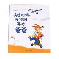 有些时候,我特别喜欢爸爸3-6岁正版精装少儿童成长情商早教启蒙故事一本让孩子更爱爸爸书籍