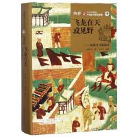 飞龙在天或见野:攻战计与混战计(中)/柏桦说三十六计与中国古代政治智慧