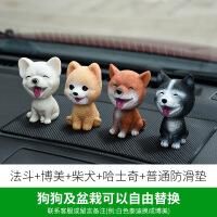 车载车内饰品摆件可爱汽车用品创意中控台摇头狗狗男女车上装饰品