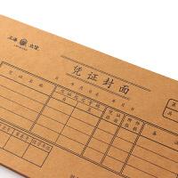 192-40K凭证封面增票规格会计记账凭证封皮牛皮纸