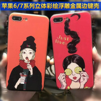 iphone 7 plus时尚潮壳 苹果6s保护壳 手机壳 6手机套 苹果7套 壳 硬壳 苹果6s plus保护壳 彩