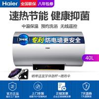 海尔(Haier)电热水器 40升健康洗浴 无线遥控 安全防电墙 储水式ES40H-J1