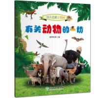 幼儿启蒙小百科:有关动物的一切