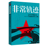 非常轨迹:红军四渡赤水抢渡金沙江之战(2021版)
