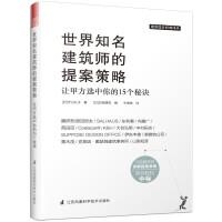 世界知名建筑师的提案策略 让甲方选中你的15个秘诀 [日]守山久子著日本建筑设计方案书籍