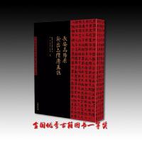 长安高阳原新出土隋唐墓志  (全1册) 精装  文物出版社出版