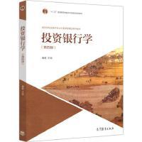投资银行学 周莉 第四版 第4版 高等学校金融学专业主要课程系列教材 十二五*规划教材