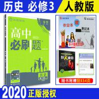 2020版必刷题高中历史高二1必修三 高二历史同步练习刷题分题型强化训练 高中必刷题练习册