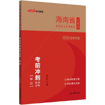 中公教育·2020海南省公务员录用考试专用教材:考前冲刺预测试卷申论