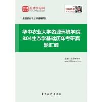 华中农业大学资源环境学院804生态学基础历年考研真题汇编-网页版(ID:154577)