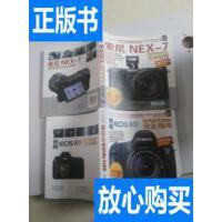 [二手旧书9成新]佳能 EOS 6D数码单反摄影完全指南 、索尼NEX-7数