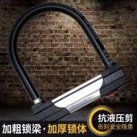 摩托车锁电动车锁自行车锁抗液压剪锁u型锁单车锁山地车锁