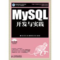 MySQL开发与实践
