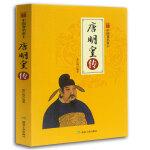 中国著名帝王-唐明皇传(全新彩图版)