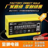 汽车电瓶充电器12V摩托车电瓶充电器12V全智能修复型蓄电池充电机
