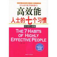 【旧书二手书8新正版】高效能人士的七个习惯:中国行动版 于反 9787500834274 工人出版社