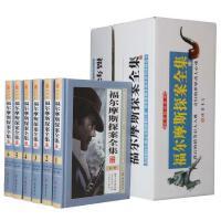 福尔摩斯探案全集 精装16开全六册 大侦探柯南道尔推理小说全集 定价 1580