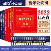 中公2018上海市公务员录用考试专用教材经济管理一本通