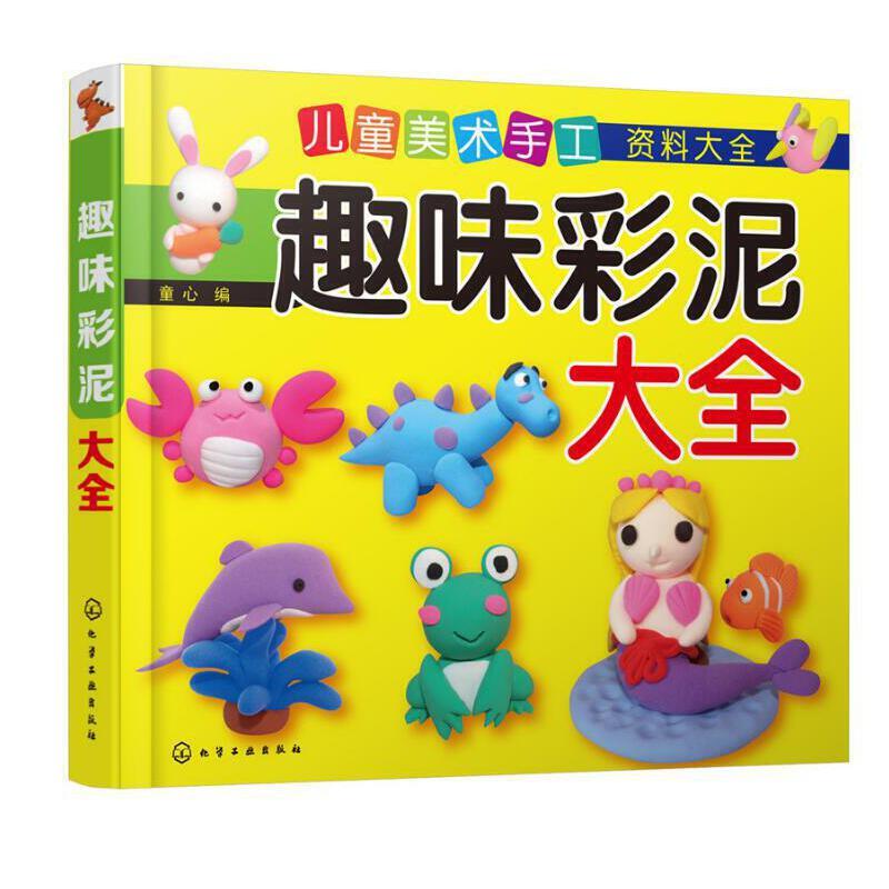趣味彩泥大全手工制作益智游戏儿童书籍彩泥橡皮泥制作教程故事书创意