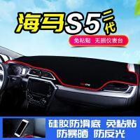 海马S5二代 V70避光垫S7汽车用品F7改装配件骑士中控仪表台防晒垫 【19款 海马S5 二代】防滑底红边
