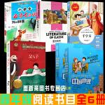 正版全6册老师推荐小学生级必读书籍四年级指定书目讲给孩子的中国地理刘兴诗著+父与子+爱的教育+千字文+小学生必备古诗词