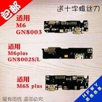 适用于金立m6plus尾插小板 M6plus副板 话筒 麦克风 GN8002S送话器充电USB接口小