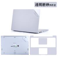 小米笔记本贴纸pro15.6外壳贴膜13.3英寸电脑保护全套女配件12.5 磨砂透明4件套-留言电脑尺寸 【易贴,不留