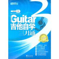 吉他自学三月通(2011单书版)刘传著9787509407097蓝天出版社