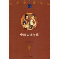 中国头饰文化 管彦波 内蒙古大学出版社 9787811150407