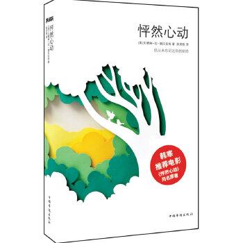 怦然心动(pdf+txt+epub+azw3+mobi电子书在线阅读下载)