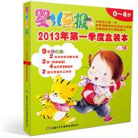 婴儿画报2013年第一季度盒装本