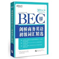 新东方 剑桥商务英语(BEC)初级词汇精选(30天牢固掌握BEC初级词汇,考场、职场全hold住)