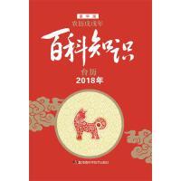 2018年台历 百科知识(农历戊戌年)豪华版