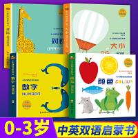 小小孩的启蒙认知书(0-3)启蒙认知,中英双语,全套四册!新生儿要了解的四大认知主题!