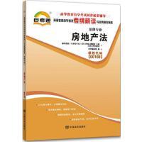 自考通辅导 00169 0169 房地产法 高等教育自学考试考纲解读