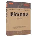 正版包邮 舵手经典52 期货交易准则 实战派名家的书,其技术方法和理念,总能给人一点启发