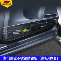 专用于16-18款丰田新rav4荣放车门防踢垫 不锈钢保防护垫rav4改装